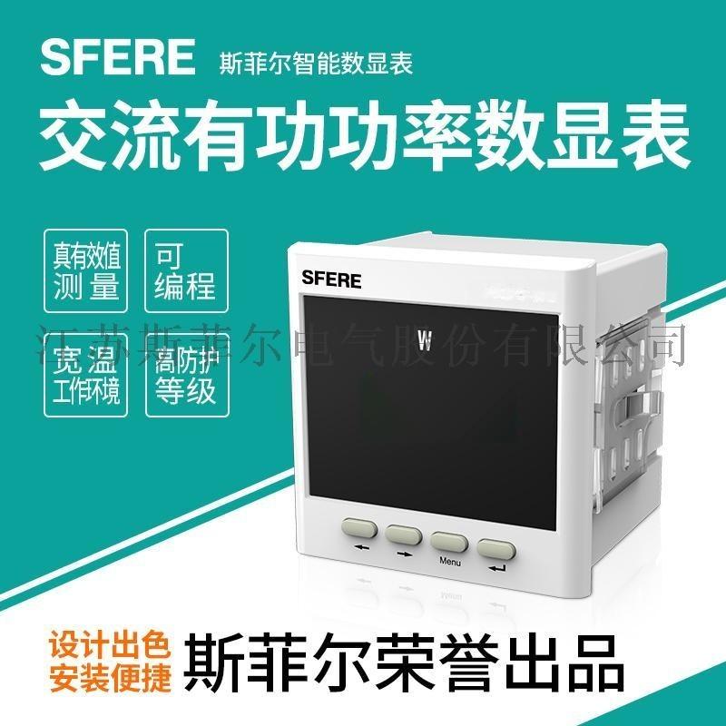 PS194P-9X1交流有功功率表智能数显仪表斯菲尔电气厂家直销