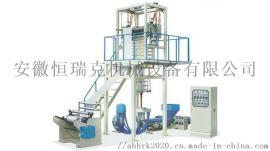 厂家直销恒瑞克PE吹膜机塑料吹膜机薄膜吹膜机