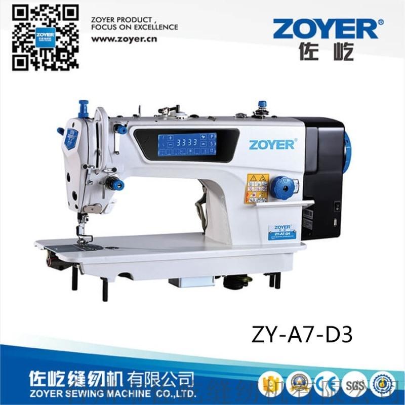 ZY-A7-D3觸摸屏電腦平車 三自動平縫機