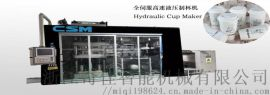 QJ-760-430全伺服高速制杯机