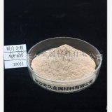 AgCuTi2银铜钛粉 陶瓷钎焊 石墨 活性钎料