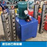 液压分裂机现货供应四川隧道岩石劈裂机