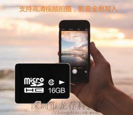 深圳龙存 SD卡 内存卡 相机 行车记录仪