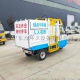 城市环保 电动垃圾车