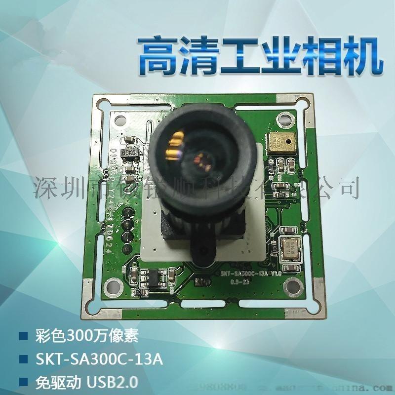 彩色摄像机模组SKT-SA300C-13A