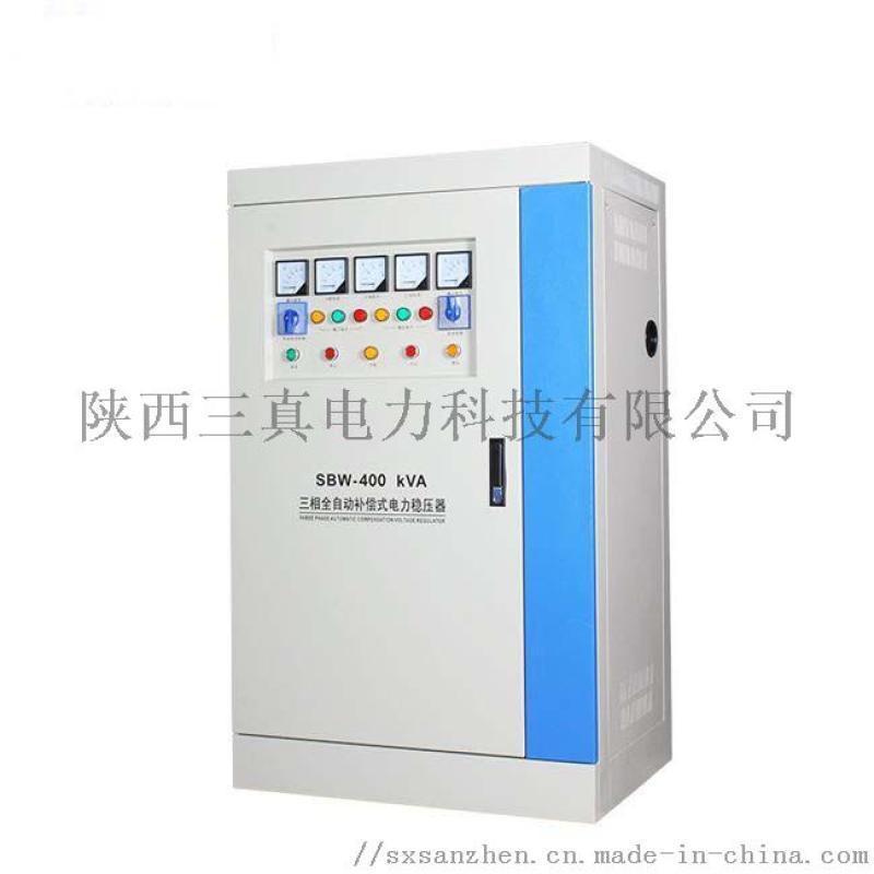 380V电源稳压器 保定三相电稳压器100kva