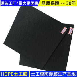 河南2.0PE膜厂家,光面2.0HDPE土工膜可靠