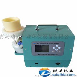 直接检测可溶态重金属DL-C60型便携式水样抽滤器