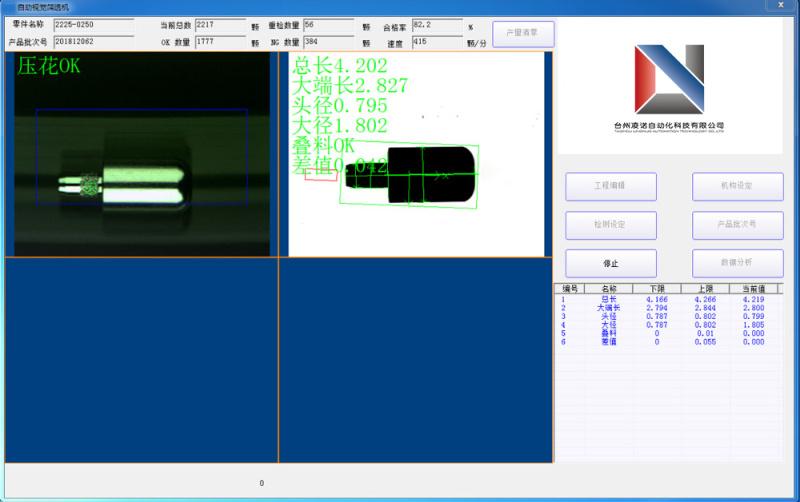 浙江台州机器视觉检测系统 外观检测设备
