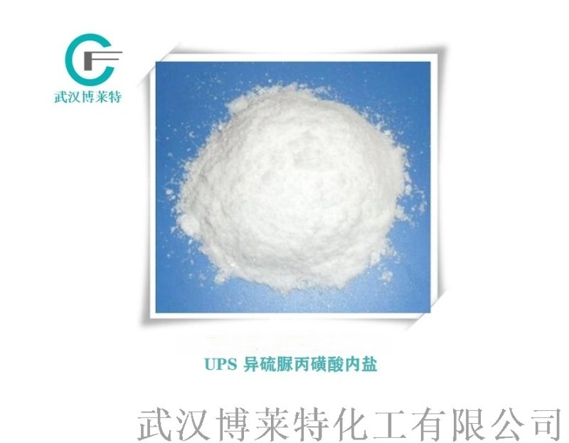 酸性镀铜中间体 异**脲丙磺酸内盐UPS
