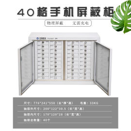 40格智能手机信号屏蔽柜厂家 会议室智能手机屏蔽柜
