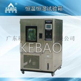中山恒温恒湿试验机 可程控高低温测试实验箱