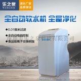 全自動豪華家用一體軟水機再生鹽樹脂離子軟化設備