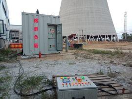 变压器差动保护试验假负载  倒送电试验负载箱租赁