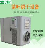 空气能茶叶热泵烘干机 罗汉果  烘干机