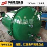 申峰专业提供贮罐高位槽钢衬塑储罐配置槽离子交换住