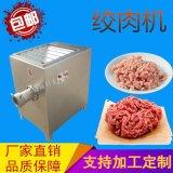 定制大型商用家用碎肉机 多功能绞肉器