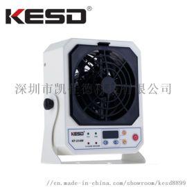 KESD品牌KF-21AW除静电台式离子风机