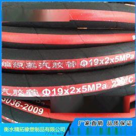 供应钢丝编织蒸汽胶管执行标准GB/T3036