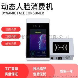 一体人脸消费机 动态刷人脸售饭机