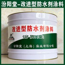 改进型防水剂涂料、方便,工期短,施工安全简便