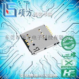 SIM-002-A6  硕方卡座