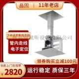 广东晶固行程1-5米管内藏线投影机电动伸缩吊架