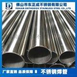 316L不锈钢焊管 佛山不锈钢焊接管厂家
