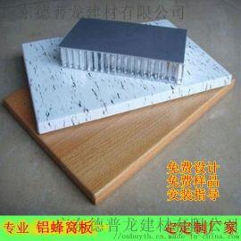 洒吧石纹铝蜂窝板复合 双面木纹蜂窝铝单板