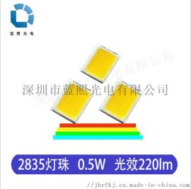 led2835灯珠0.5W光效220lm/w三安