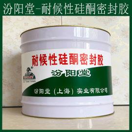 耐候性硅酮密封胶、良好的防水性、耐候性硅酮密封胶