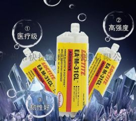 乐泰M-31CL 光学透明 医疗级环氧树脂
