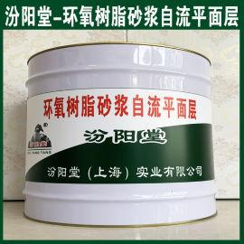 环氧树脂砂浆自流平面层、良好的防水性