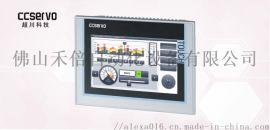 5寸/7寸/10寸工业人机界面触摸屏 嵌入式工控机