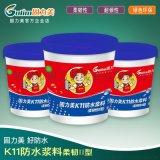固力美工廠直銷柔韌性II型防水漿料