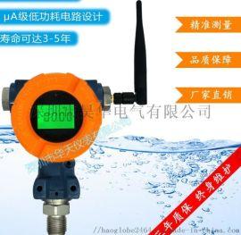物联网无线压力液位温湿度传感器智慧水务智慧消防