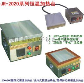 深圳智能恒温加热台,数显恒温加热台JR-2020
