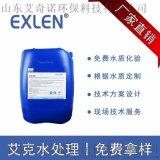 长期销售碱式反渗透膜阻垢剂EK-240
