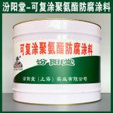 可復塗聚氨酯防腐塗料、生產銷售、塗膜堅韌