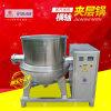 立式蒸汽横轴搅拌夹层锅 不锈钢高粘度糖酱搅拌机