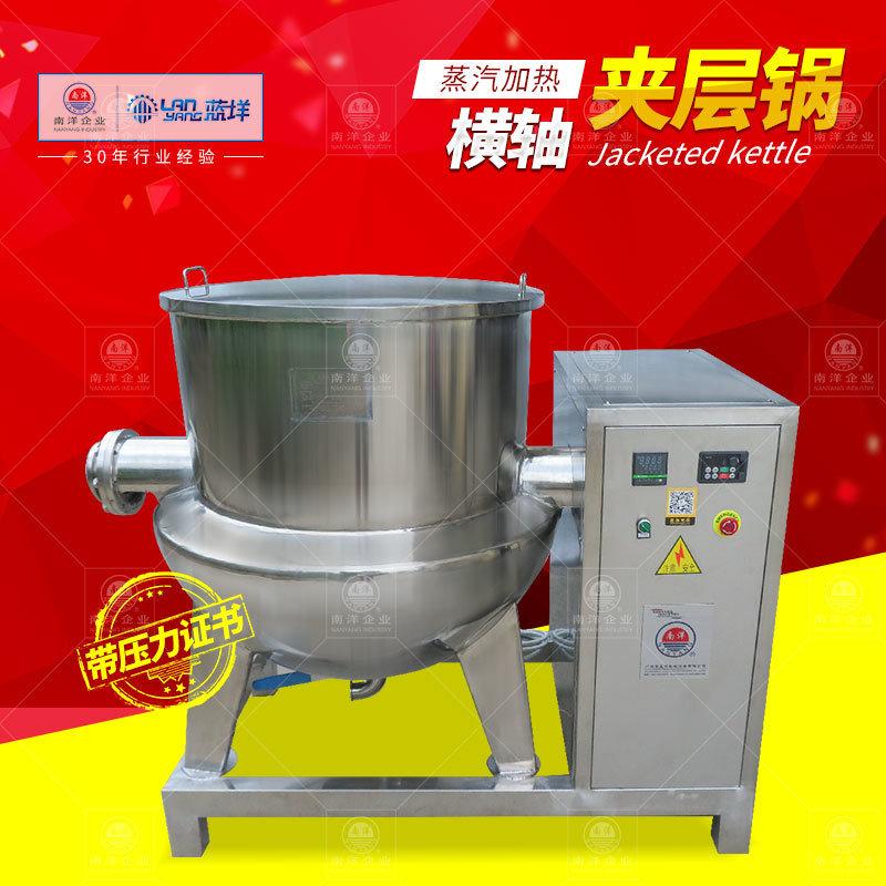 立式蒸汽橫軸攪拌夾層鍋 不鏽鋼高粘度糖醬攪拌機