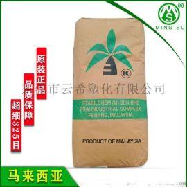 马来西亚椰树牌硬脂酸锌内外润滑剂 进口硬脂酸锌
