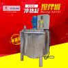 不锈钢电加热冷热缸 立式搅拌保温 电加热保温罐