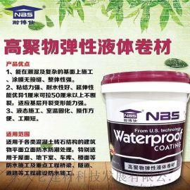 耐博仕新型环保屋面防水高聚物弹性液体卷材