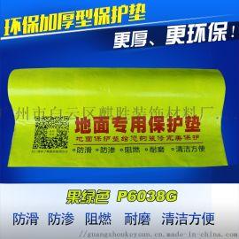 家装室内成品防潮防滑保护垫