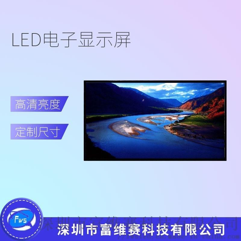 室內全綵LED顯示屏P2.5會議室廣告高清大屏