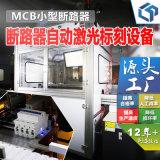 奔龙自动化厂家直销RCD漏电断路器自动喷码生产线