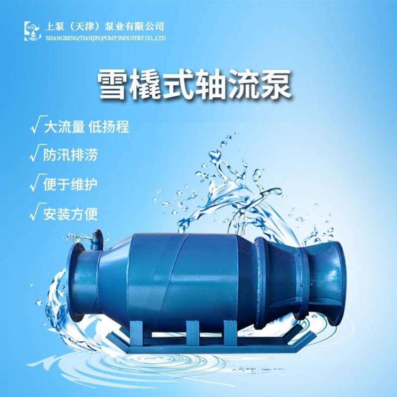 農田保障工程-QX雪橇式潛水軸流泵