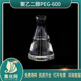 聚乙二醇系列PEG-600 优质乳化剂 厂家直销