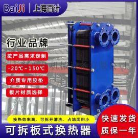 上海可拆板式换热器厂家 304 316L